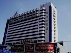 延安大酒店